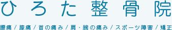 川崎区の交通事故治療、スポーツ障害なら、ひろた整骨院